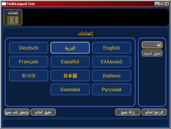 Interface in Arabic with a more logical right-to-left page layout